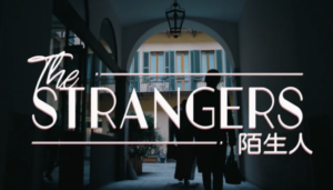vogue china the strangers